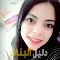 خلود من قرية عالي أرقام بنات للزواج
