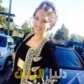 أسيل من دمشق أرقام بنات للزواج