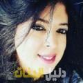 روان من دمشق أرقام بنات للزواج