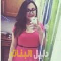 سيلينة من قرية عالي أرقام بنات للزواج