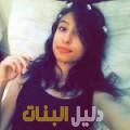 رهف من أبو ظبي أرقام بنات للزواج