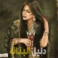 روعة من أبو ظبي أرقام بنات للزواج