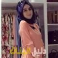 ياسمين من محافظة طوباس دليل أرقام البنات و النساء المطلقات
