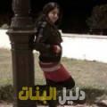 جولية من محافظة طوباس أرقام بنات للزواج