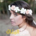 مونية من البليدة أرقام بنات للزواج