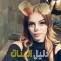 سهيلة من دمشق أرقام بنات للزواج