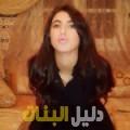 زهرة من محافظة طوباس أرقام بنات للزواج