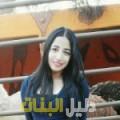 زينة من دمشق أرقام بنات للزواج