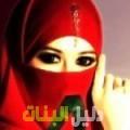 محبوبة من قرية عالي أرقام بنات للزواج