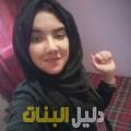 رحاب من محافظة طوباس أرقام بنات للزواج