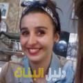 نسيمة من دمشق أرقام بنات للزواج