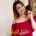 نيات من محافظة طوباس أرقام بنات للزواج