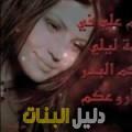 رنيم من محافظة طوباس أرقام بنات للزواج