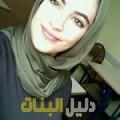 ريحانة من محافظة طوباس أرقام بنات للزواج
