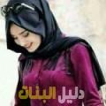 بديعة من أبو ظبي أرقام بنات للزواج