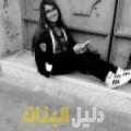 فاطمة الزهراء من بيروت أرقام بنات للزواج