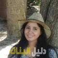 راوية من محافظة طوباس أرقام بنات للزواج