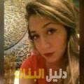 لميس من محافظة طوباس أرقام بنات للزواج