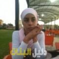 رحاب من محافظة سلفيت أرقام بنات للزواج