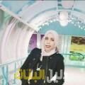 ربيعة من محافظة سلفيت أرقام بنات للزواج
