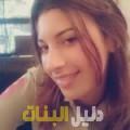 نسمة من محافظة سلفيت أرقام بنات للزواج
