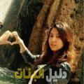 ابتهال من دمشق أرقام بنات للزواج