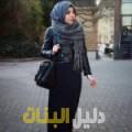 هند من القاهرة أرقام بنات للزواج