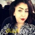 باهية من دمشق أرقام بنات للزواج