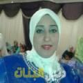 رجاء من محافظة سلفيت أرقام بنات للزواج