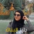 مجيدة من القاهرة أرقام بنات للزواج