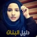 زهرة من قرية عالي أرقام بنات للزواج