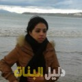 زهرة من حلب أرقام بنات للزواج