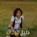 نادين من محافظة سلفيت أرقام بنات للزواج
