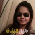 سميحة من محافظة سلفيت أرقام بنات للزواج