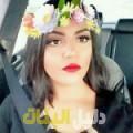 دانية من دمشق أرقام بنات للزواج