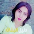 جهان من محافظة طوباس دليل أرقام البنات و النساء المطلقات