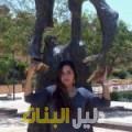 عزيزة من محافظة طوباس أرقام بنات للزواج