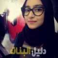 يامينة من محافظة طوباس أرقام بنات للزواج
