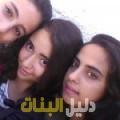 هناء من أبو ظبي أرقام بنات للزواج