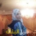 ليلى من ولاية قريات أرقام بنات للزواج