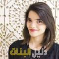فضيلة من حلب أرقام بنات للزواج