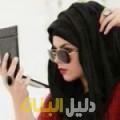 هبة من محافظة سلفيت أرقام بنات للزواج