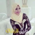 مليكة من محافظة طوباس أرقام بنات للزواج