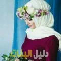 رفيقة من محافظة سلفيت أرقام بنات للزواج