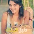 ميار من محافظة سلفيت أرقام بنات للزواج