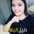حكيمة من محافظة سلفيت أرقام بنات للزواج