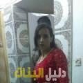 سكينة من محافظة طوباس أرقام بنات للزواج