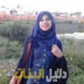 حلومة من دمشق أرقام بنات للزواج