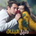 ديانة من القاهرة أرقام بنات للزواج