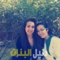 حنونة من دمشق أرقام بنات للزواج